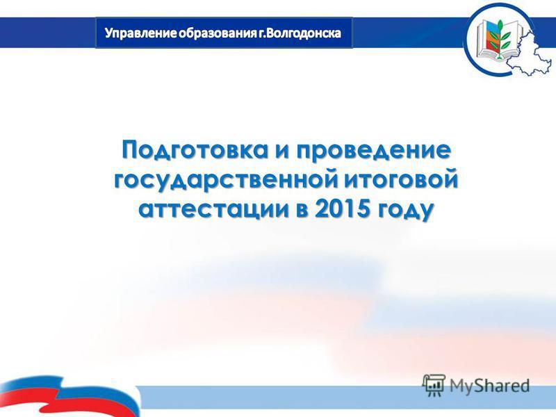 Подготовка и проведение государственной итоговой аттестации в 2015 году