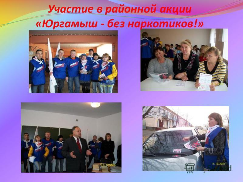 Участие в районной акции «Юргамыш - без наркотиков!»