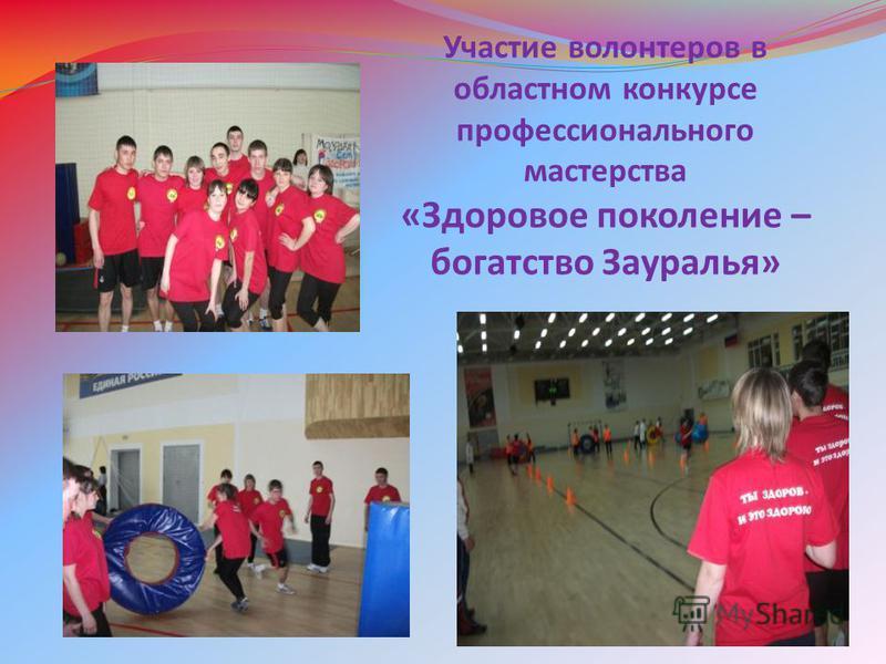 Участие волонтеров в областном конкурсе профессионального мастерства «Здоровое поколение – богатство Зауралья»