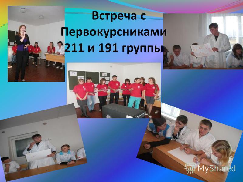 Встреча с Первокурсниками 211 и 191 группы