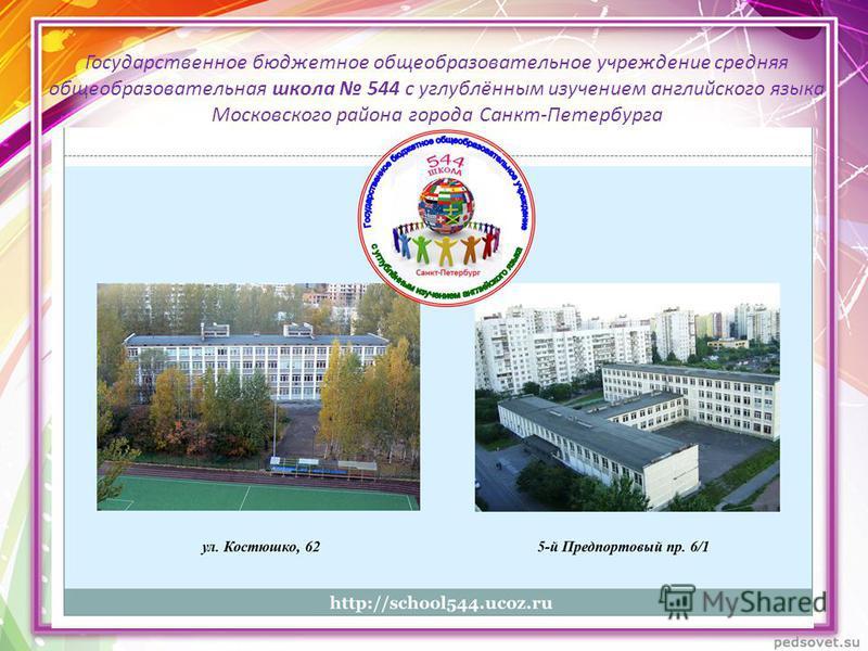 Государственное бюджетное общеобразовательное учреждение средняя общеобразовательная школа 544 с углублённым изучением английского языка Московского района города Санкт-Петербурга