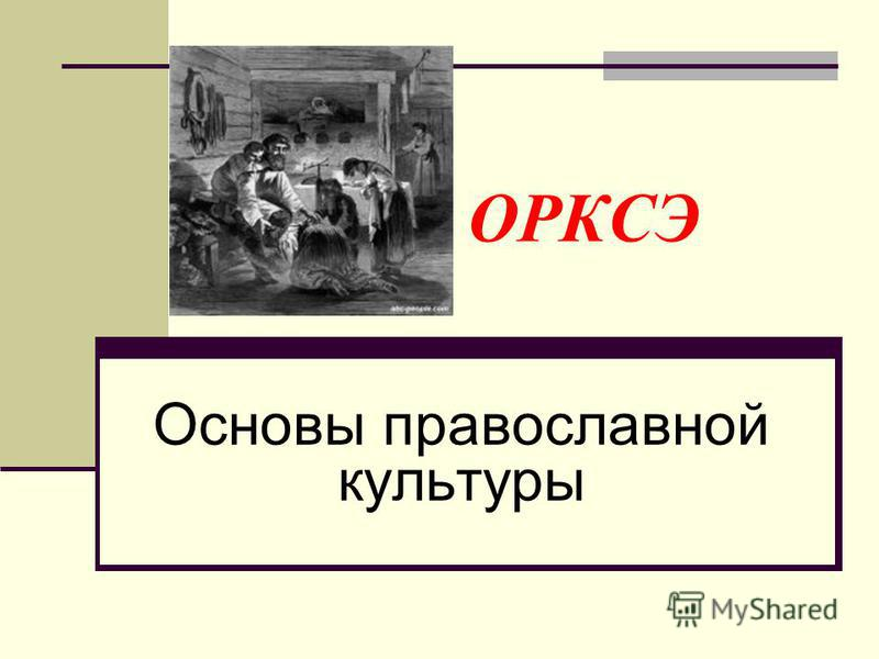 ОРКСЭ Основы православной культуры