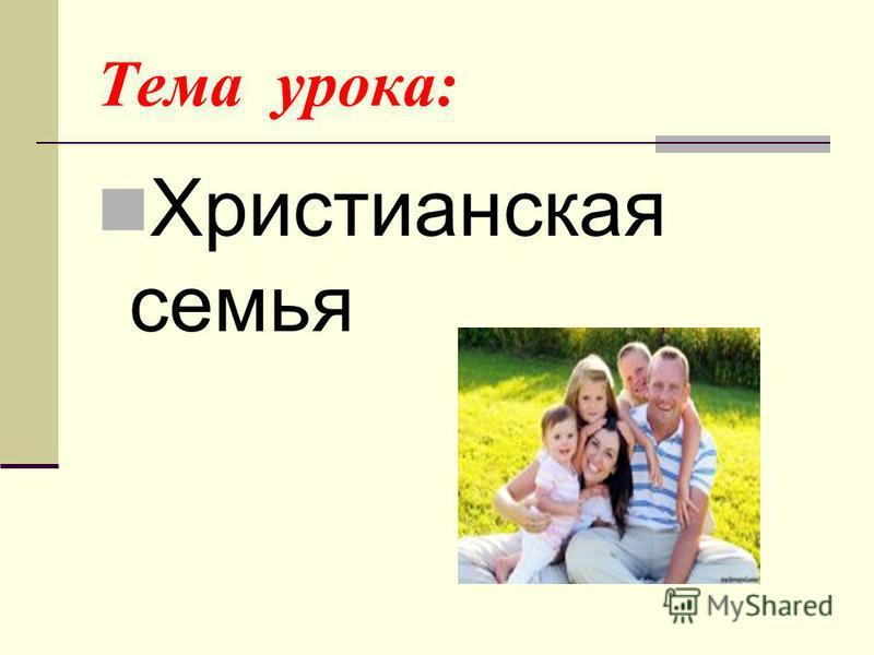 Тема урока: Христианская семья