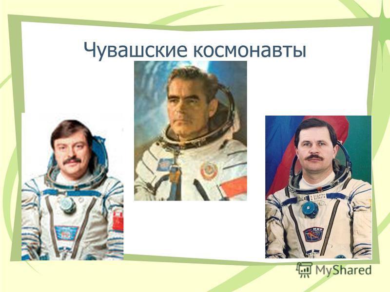 Чувашские космонавты