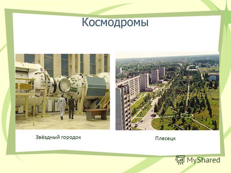 Плесецк Звёздный городок Космодромы