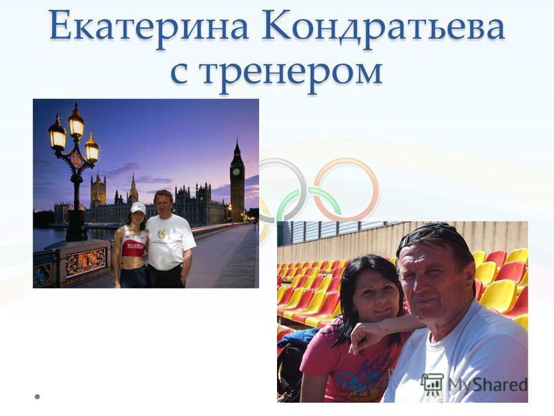 Екатерина Кондратьева с тренером