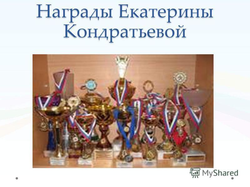 Награды Екатерины Кондратьевой