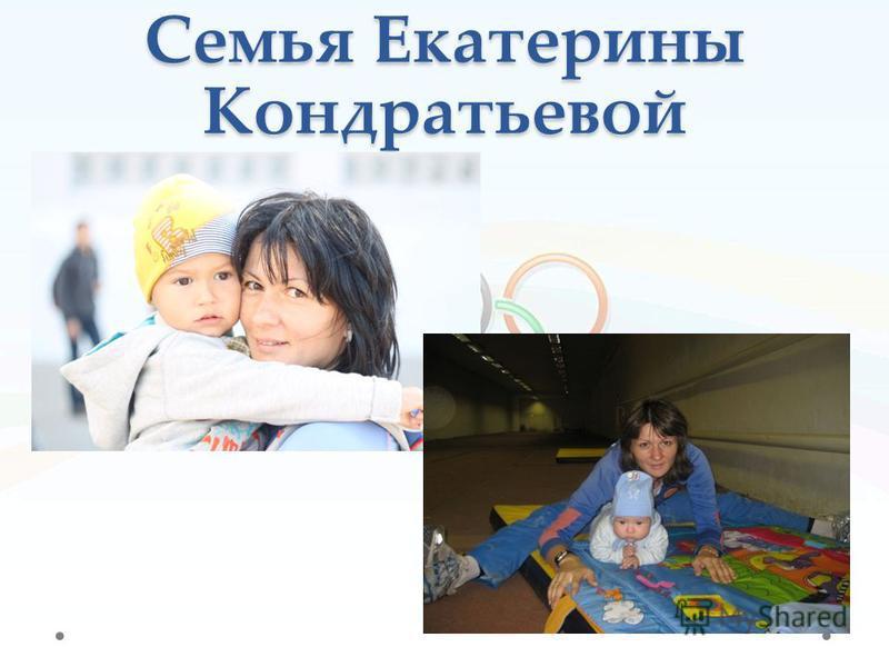 Семья Екатерины Кондратьевой