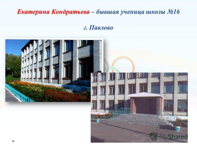 Екатерина Кондратьева – бывшая ученица школы 16 г. Павлово