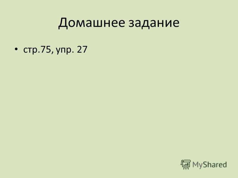 Домашнее задание стр.75, упр. 27