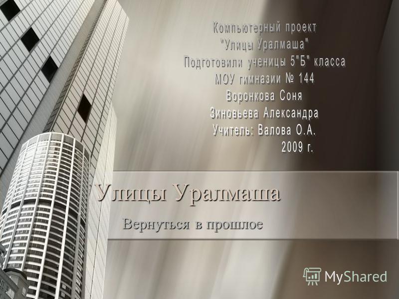 Улицы Уралмаша Вернуться в прошлое