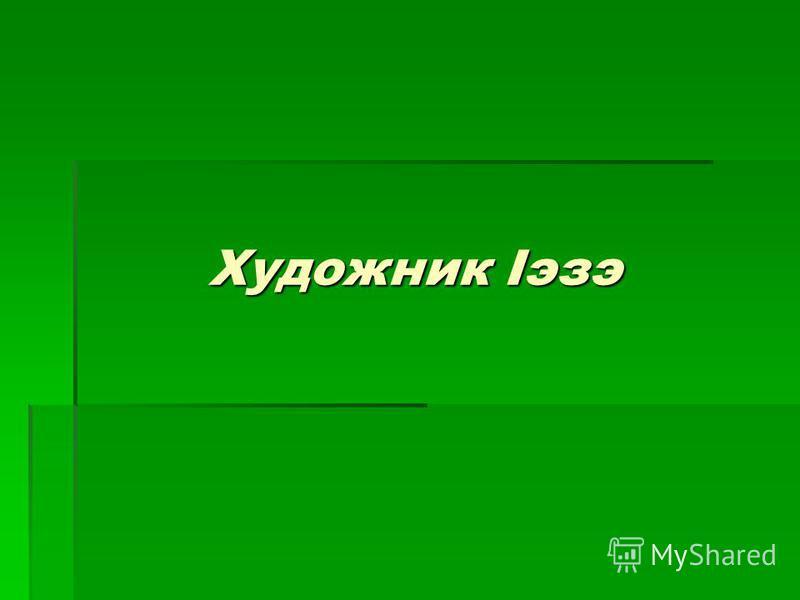 Художник Iэзэ