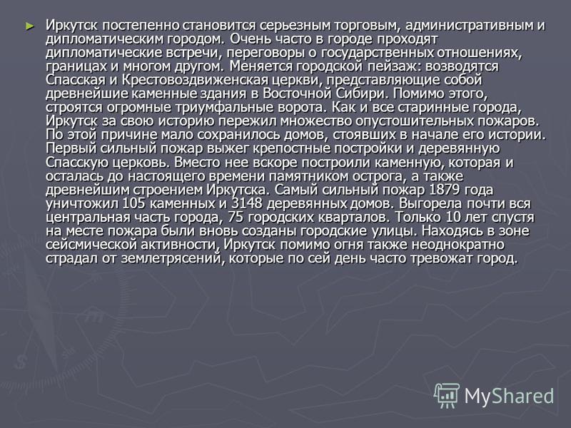 Иркутск постепенно становится серьезным торговым, административным и дипломатическим городом. Очень часто в городе проходят дипломатические встречи, переговоры о государственных отношениях, границах и многом другом. Меняется городской пейзаж: возводя