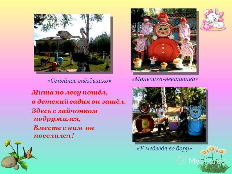 Миша по лесу пошёл, в детский садик он зашёл. Здесь с зайчонком подружился, Вместе с ним он поселился ! «Семейное гнёздышко» «Малышка-неваляшка» «У медведя во бору»