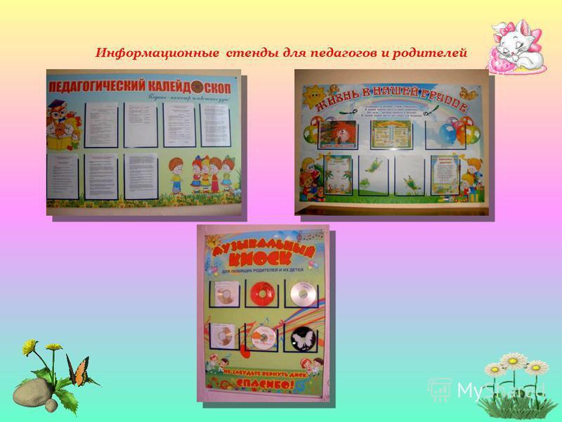 Информационные стенды для педагогов и родителей