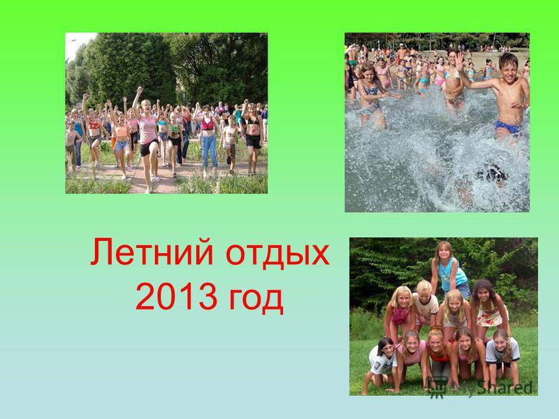 Летний отдых 2013 год