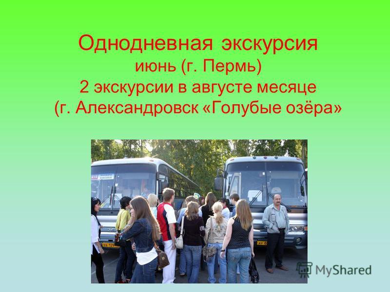 Однодневная экскурсия июнь (г. Пермь) 2 экскурсии в августе месяце (г. Александровск «Голубые озёра»