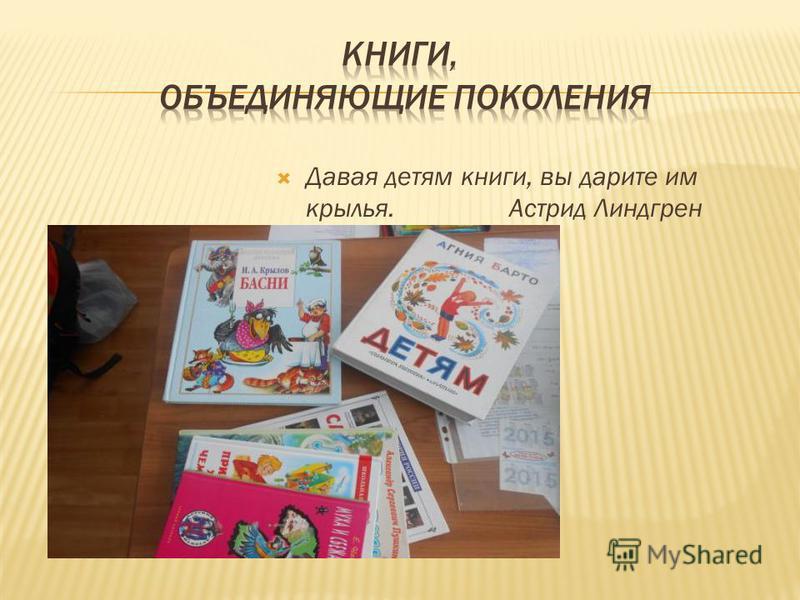 Давая детям книги, вы дарите им крылья. Астрид Линдгрен