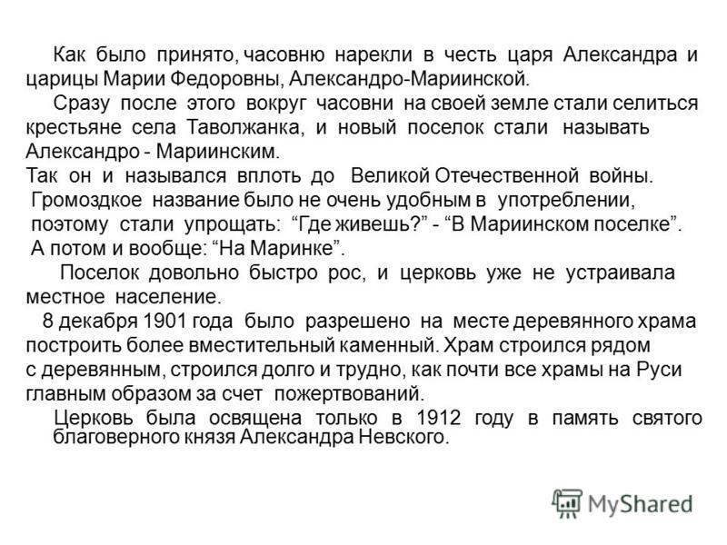 Как было принято, часовню нарекли в честь царя Александра и царицы Марии Федоровны, Александро-Мариинской. Сразу после этого вокруг часовни на своей земле стали селиться крестьяне села Таволжанка, и новый поселок стали называть Александро - Мариински