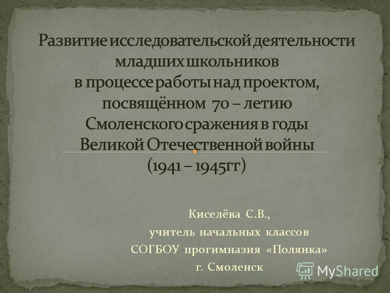 Киселёва С.В., учитель начальных классов СОГБОУ прогимназия «Полянка» г. Смоленск