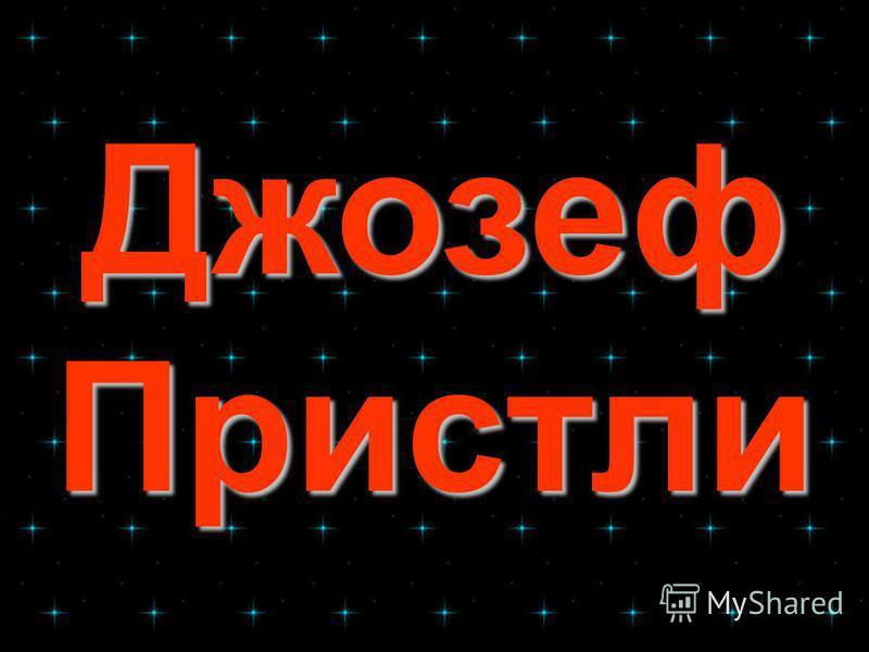 Джозеф Пристли Джозеф Пристли