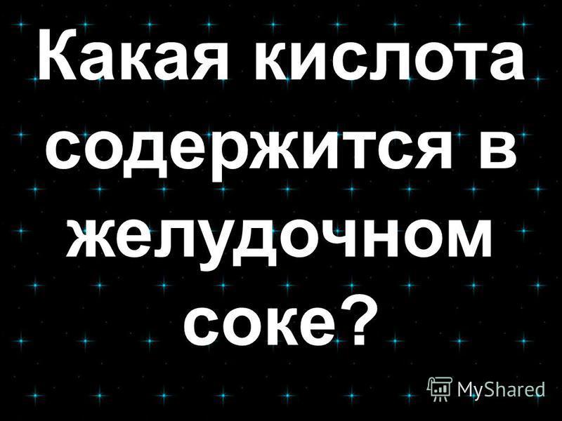 Какая кислота содержится в желудочном соке?
