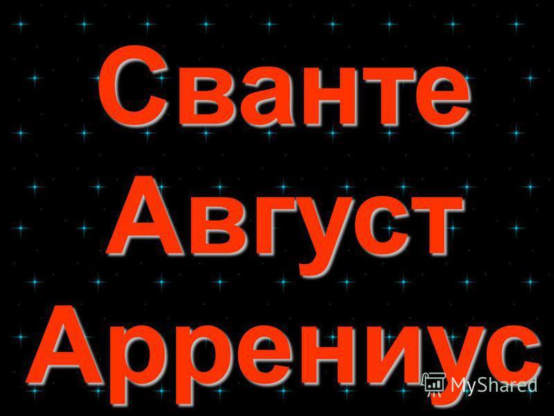 Сванте Август Аррениус Сванте Август Аррениус