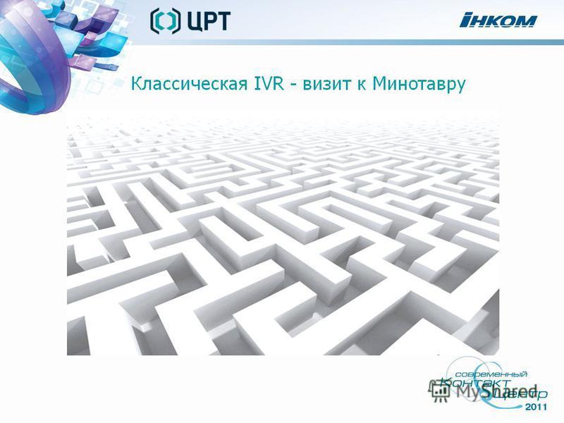 VoiceNavigator Создание эффективных IVR Систем
