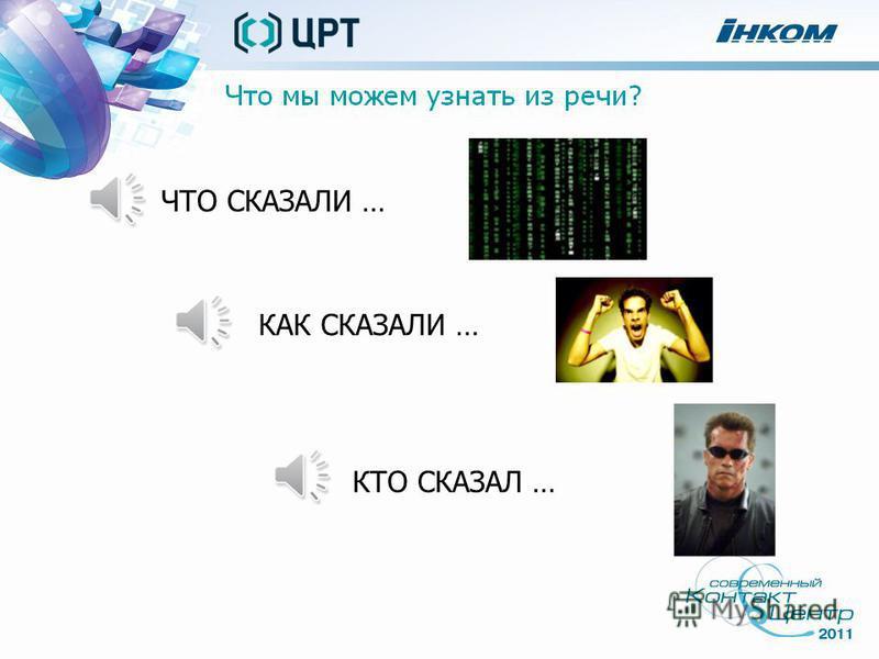 Содержание QMAnalyzer -100% контроля качества VoiceKeyService - голос как паспорт VoiceNavigator - создание эффективных IVR Систем