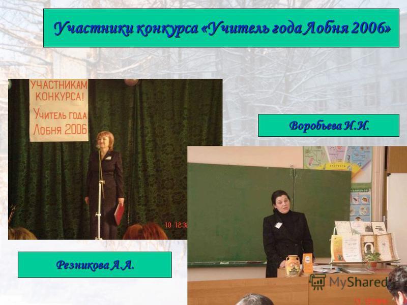 Участники конкурса «Учитель года Лобня 2006» Резникова А.А. Воробьева И.И.