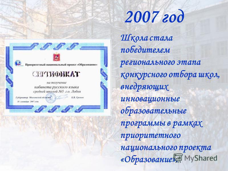 2007 год Школа стала победителем регионального этапа конкурсного отбора школ, внедряющих инновационные образовательные программы в рамках приоритетного национального проекта «Образование».