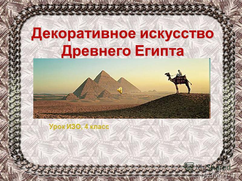 Декоративное искусство Древнего Египта Урок ИЗО, 4 класс