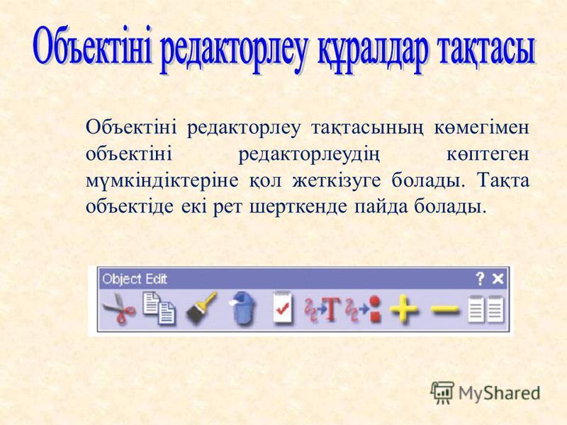 Объектіні редакторлеу тақтасының көмегімен объектіні редакторлеудің көптеген мүмкіндіктеріне қол жеткізуге болады. Тақта объектіде екі рет шерткенде пайда болады.