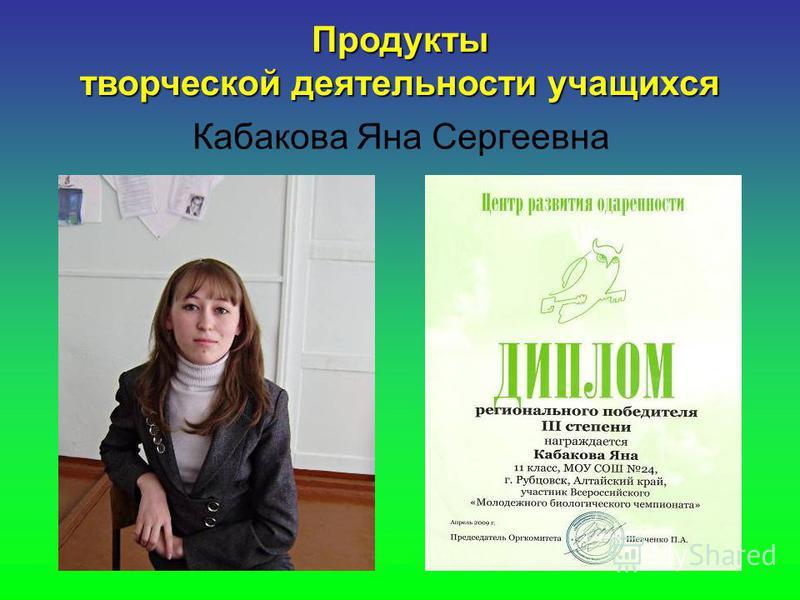Кабакова Яна Сергеевна Продукты творческой деятельности учащихся