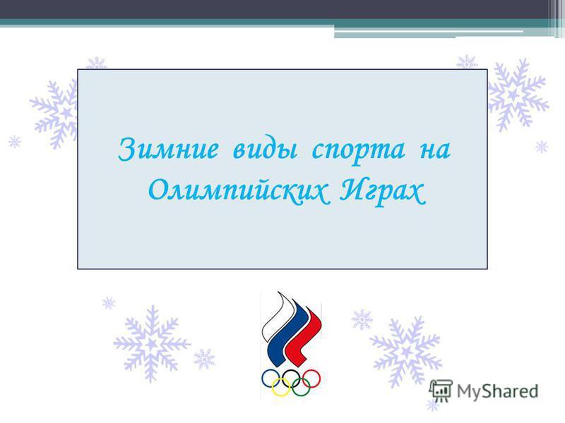 Зимние виды спорта на Олимпийских Играх