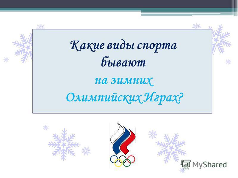 Какие виды спорта бывают на зимних Олимпийских Играх?