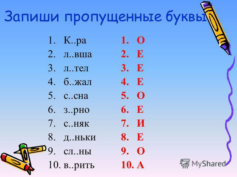 Запиши пропущеннае буквы 1.К..ра 2.л..вша 3.л..тел 4.б..жал 5.с..сна 6.з..руно 7.с..няк 8.д..ники 9.сл..на 10.в..ббрить 1. О 2. Е 3. Е 4. Е 5. О 6. Е 7. И 8. Е 9. О 10.А