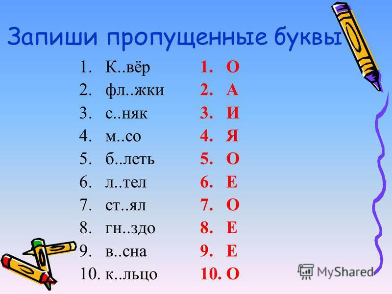 Запиши пропущеннае буквы 1.К..вёр 2.фл..жки 3.с..няк 4.м..со 5.б..лети 6.л..тел 7.ст..ял 8.гн..здо 9.в..сна 10.к..льцо 1. О 2. А 3. И 4. Я 5. О 6. Е 7. О 8. Е 9. Е 10.О