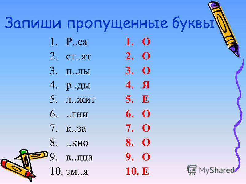 Запиши пропущеннае буквы 1.Р..са 2.ст..ст 3.п..лы 4.р..ды 5.л..жит 6...гни 7.к..за 8...кно 9.в..льна 10.зм..я 1. О 2. О 3. О 4. Я 5. Е 6. О 7. О 8. О 9. О 10.Е