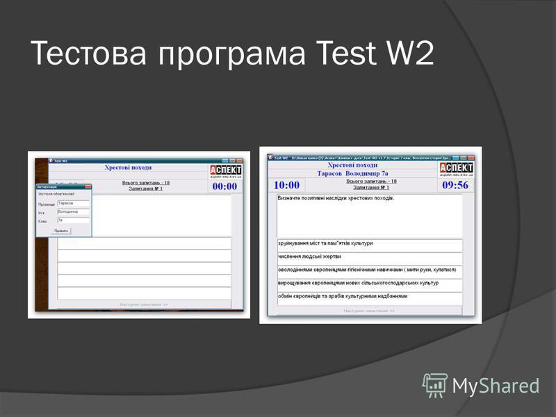 Тестова програма Test W2