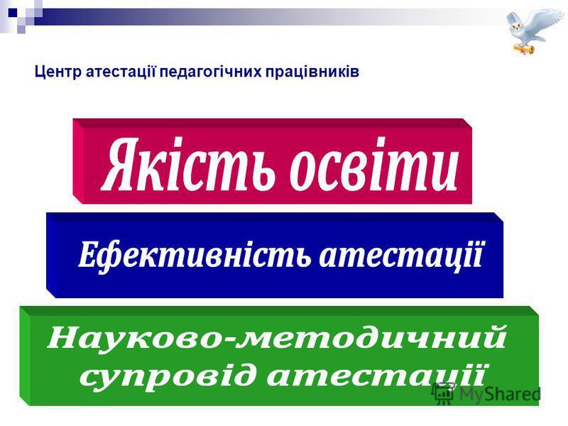 Центр атестації педагогічних працівників