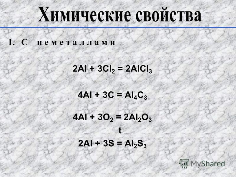 1. C н е м е т а л л а м и 2Аl + 3Cl 2 = 2AlCl 3 4Al + 3C = Al 4 C 3 4Аl + 3O 2 = 2Al 2 O 3 t 2Al + 3S = Al 2 S 3