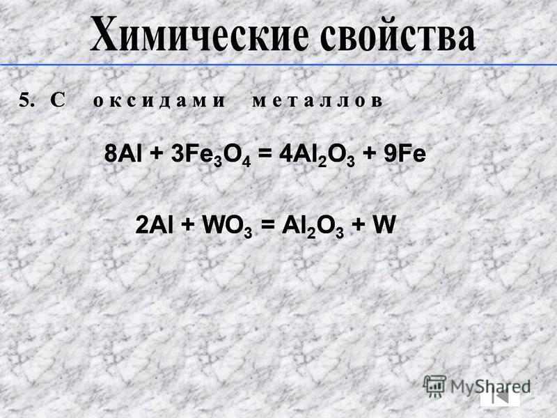 5. C о к с и д а м и м е т а л л о в 8Al + 3Fe 3 O 4 = 4Al 2 O 3 + 9Fe 2Al + WO 3 = Al 2 O 3 + W 5. C о к с и д а м и м е т а л л о в 8Al + 3Fe 3 O 4 = 4Al 2 O 3 + 9Fe 2Al + WO 3 = Al 2 O 3 + W