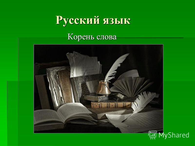 Русский язык Корень слова
