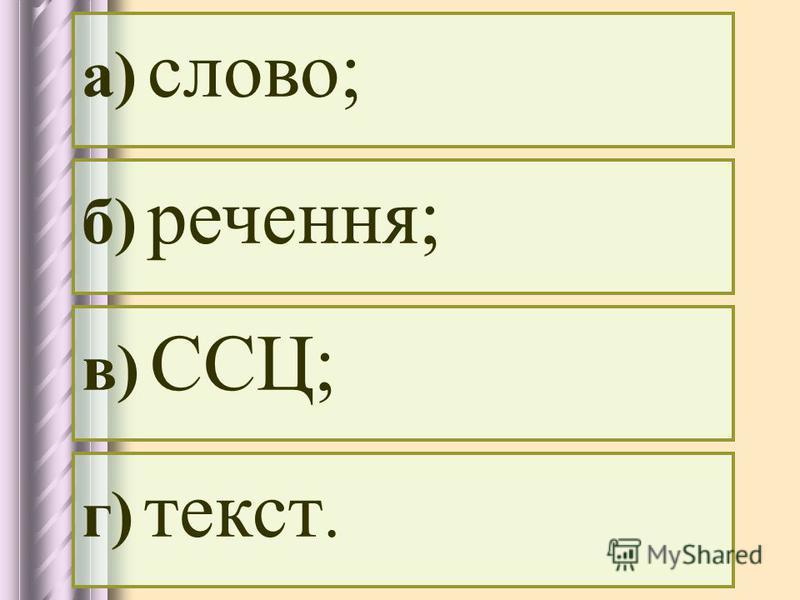 1. Основним поняттям лінгвістики тексту є
