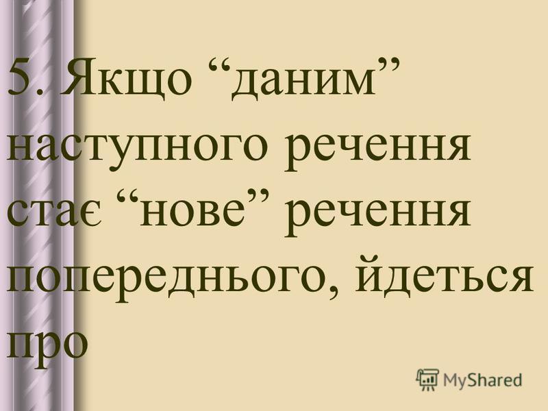 а) дане; б) нове; в) граматична основа речення; г) другорядні члени речення.