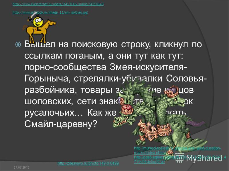 http://www.liveinternet.ru/users/3411002/rubric/2057843 http://www.artblock.ru/image_11/sm_solovey.jpg Вышел на поисковую строку, кликнул по ссылкам поганым, а они тут как тут: порно-сообщества Змея-искусителя- Горыныча, стрелялки-убивалки Соловья- р