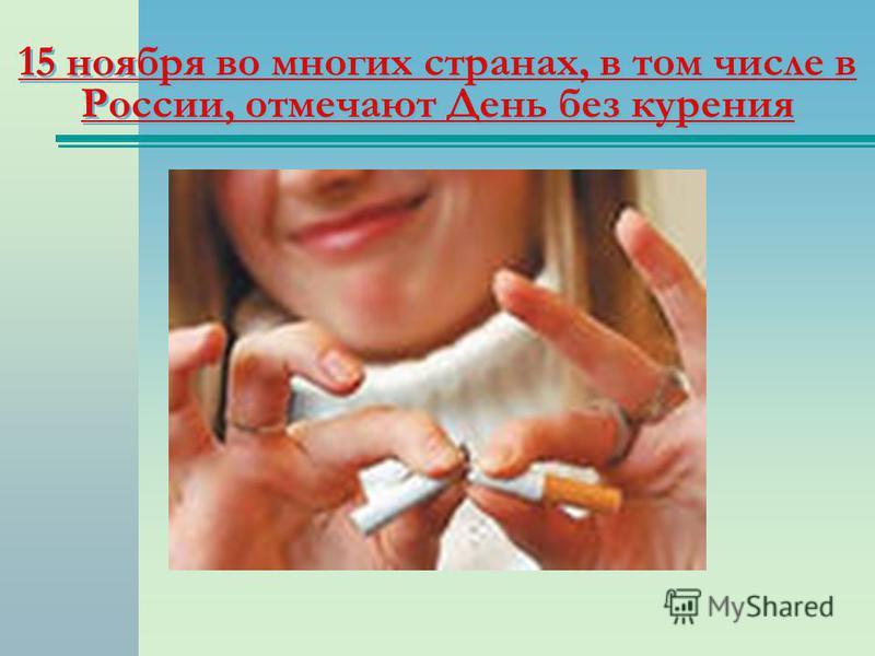 15 ноября во многих странах, в том числе в России, отмечают День без курения