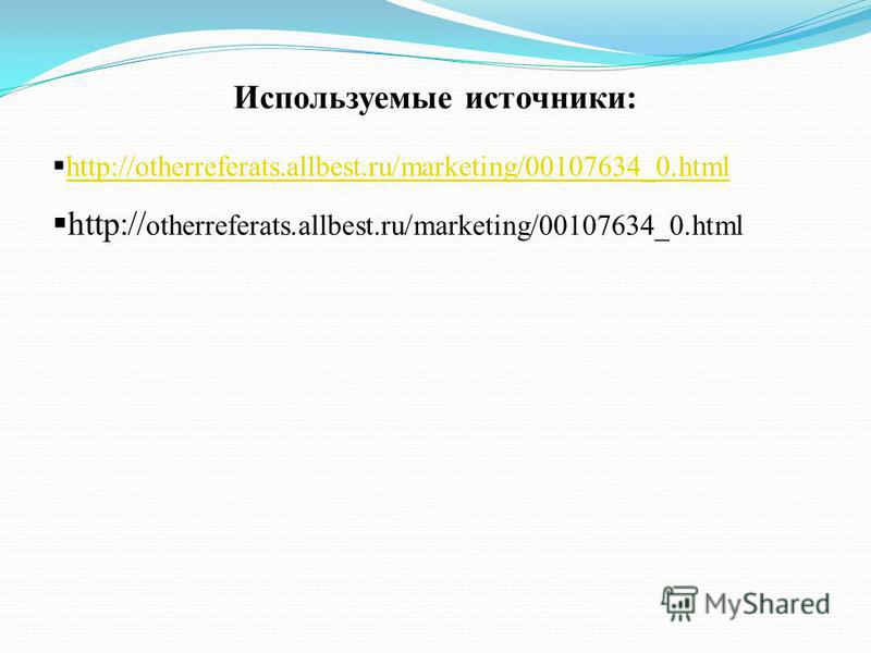 Используемые источники: http://otherreferats.allbest.ru/marketing/00107634_0.html