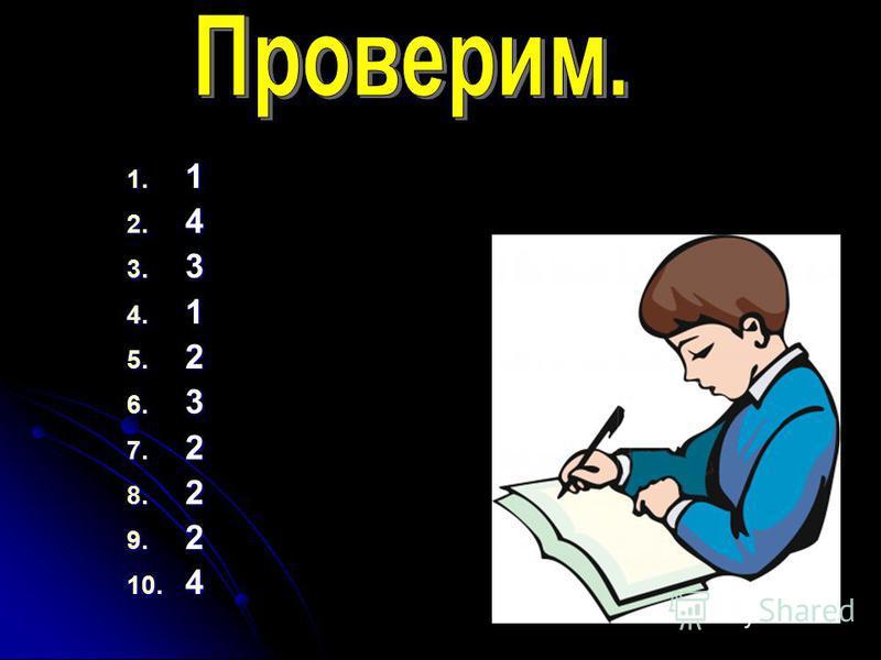 1. 1 2. 4 3. 3 4. 1 5. 2 6. 3 7. 2 8. 2 9. 2 10. 4 д/з: орф. 61 Упр.247